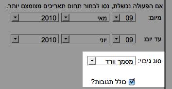 צילום מסך של אפשרויות הגיבוי בישראבלוג, עם הדגשה על סוגי הגיבוי וגיבוי תגובות