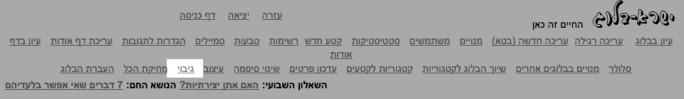 צילום מסך של התפריט הראשי של ישראבלוג, עם הדגשה על האפשרות גיבוי